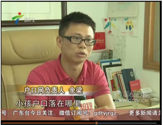 广州户籍专家、户口网余梁接受广东电视台珠江频道《今日关注》采访