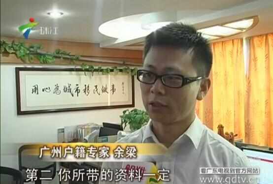 广州积分入户专家、户口网余梁接受广东电视台珠江频道《今日关注》采访