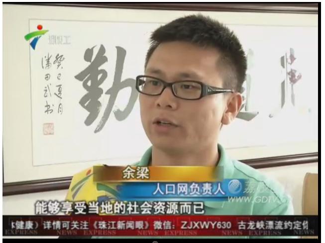 广州户籍专家、户口网余梁接受广东电视台珠江频道《珠江新闻眼》采访