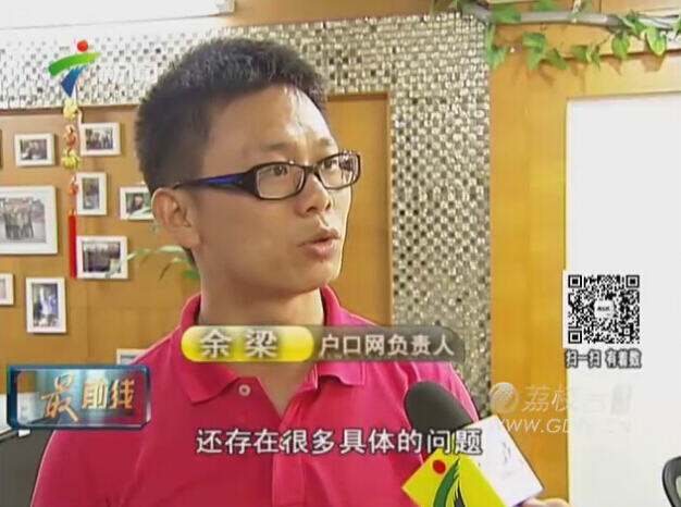 户口网余梁接受广东电视台珠江频道《新闻最前线》采访
