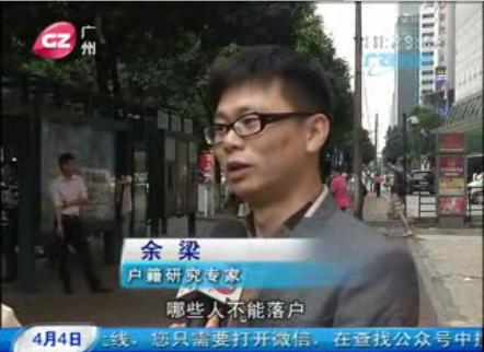 户籍专家、户口网创始人余梁先生接受广州广播电视台采访