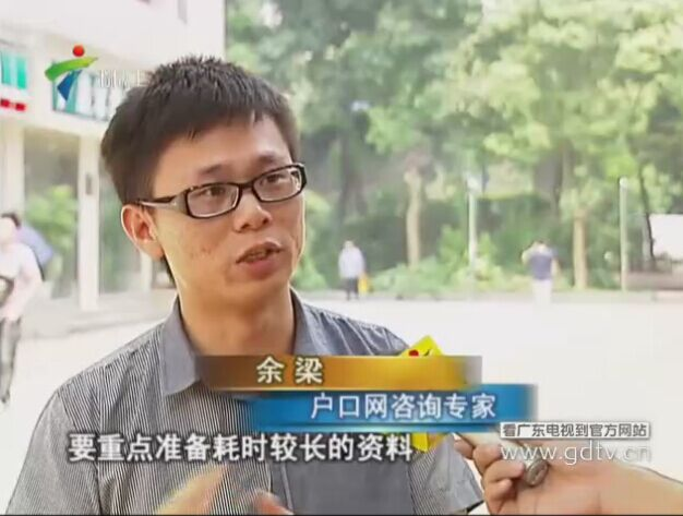 广州户籍专家、户口网创始人余梁接受广东电视台《珠江新闻眼》采访