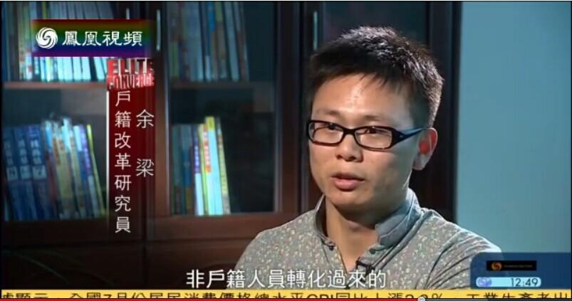 """#凤凰卫视#新户籍制度落地,打破""""城市""""""""农村""""界限"""