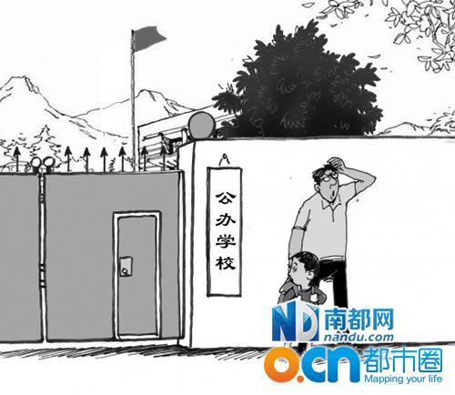 广州积分入户新政策