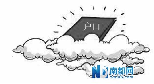 广州积分入户 广州人才引进