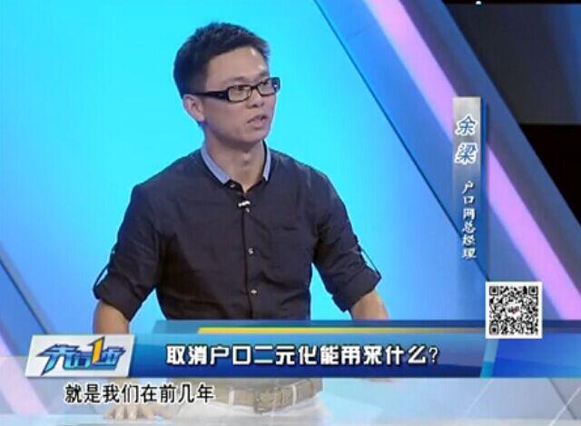 #天津电视台#取消户口二元化能带来什么?