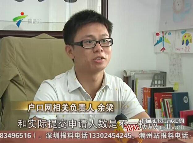 广州积分入户专家、户口网负责人余梁接受广东电视台珠江频道《今日关注》采访
