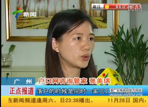 户口网咨询管家张美琪接受广东电视台珠江频道《珠江新闻眼》采访