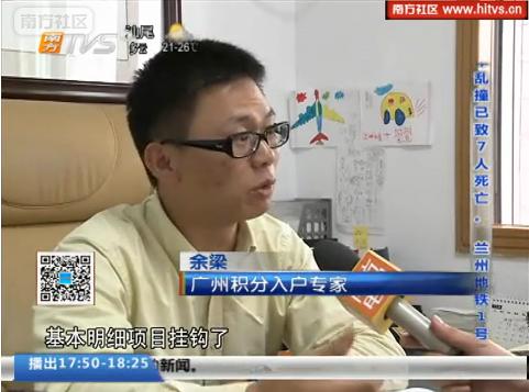 广州积分入户专家接受南方电视台《卫视新闻坊》采访!