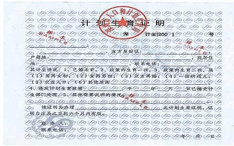 #广州日报#计生证明成积分入户拦路虎