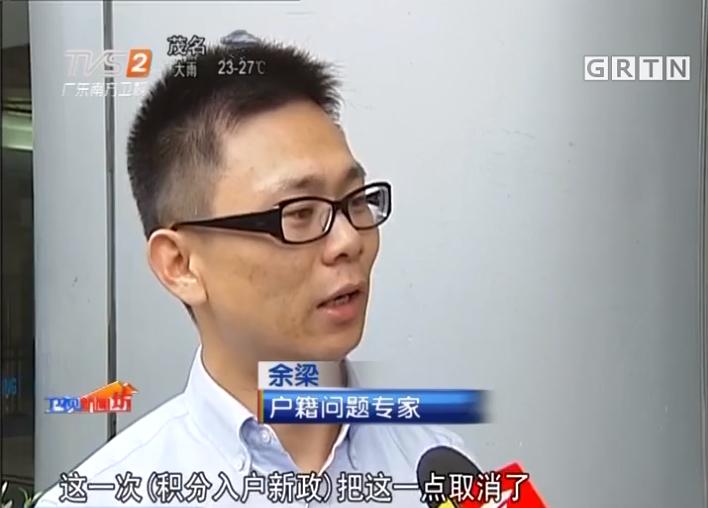#南方卫视#广州入户新政:今年积分入户指标超4500个