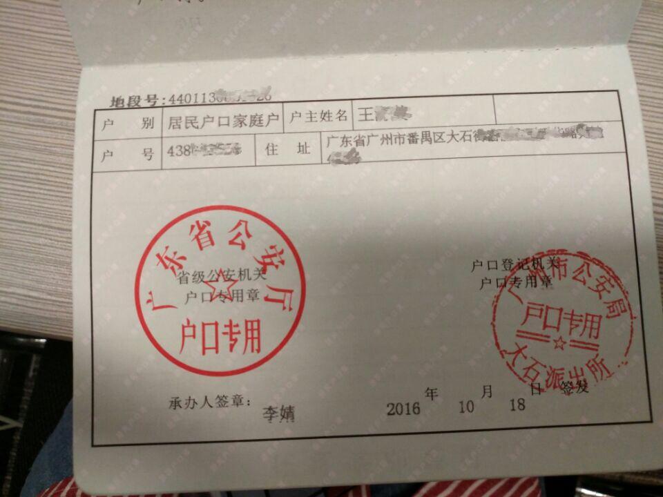 王女士:基本没有符合入户广州的条件,但户口网的帮助让我成功入户!