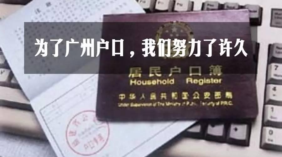 他们终于拿到广州户口本!未来不用再愁买房、上学的问题啦!