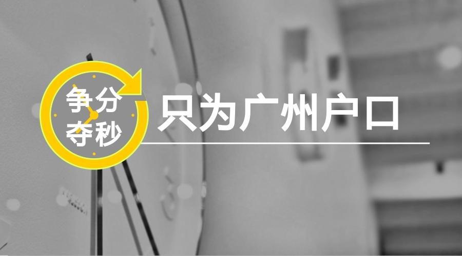 用实例(力)告诉您,入户广州最正确的方式应该是这样!