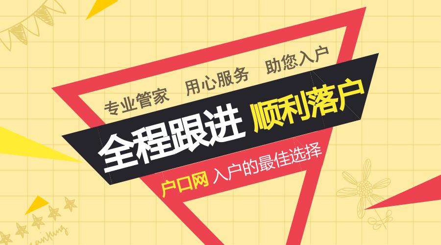 没想到,选这种方式入户广州竟然最简单、最快速!