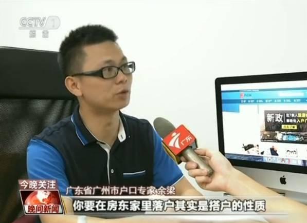#央视报道#广州新政影响千万人,连央视也在轮番报道!