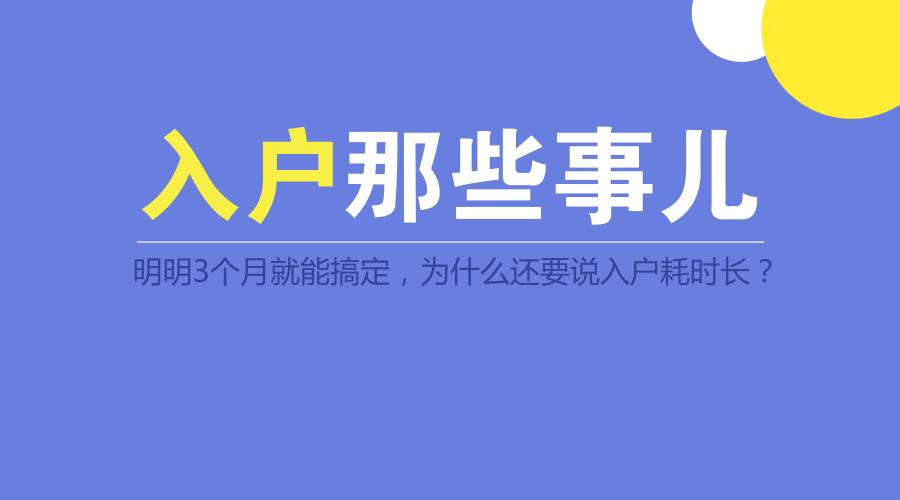 明明3个月就能搞定,为什么说入户广州要花很长时间?