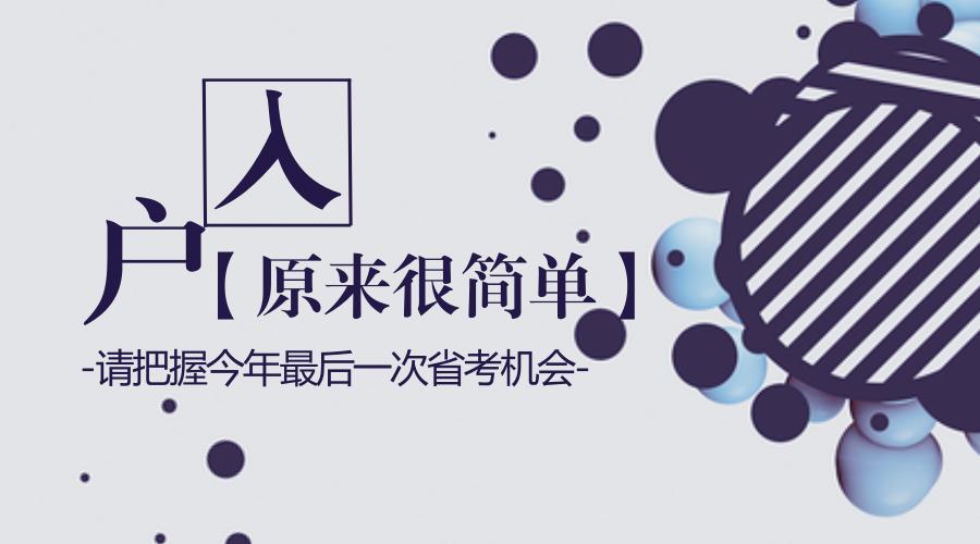 入户广州原来这么简单!请把握住2017最后一次省考机会!