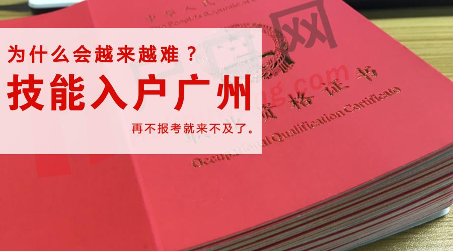 为什么说入户广州的技能证书将越来越难考?