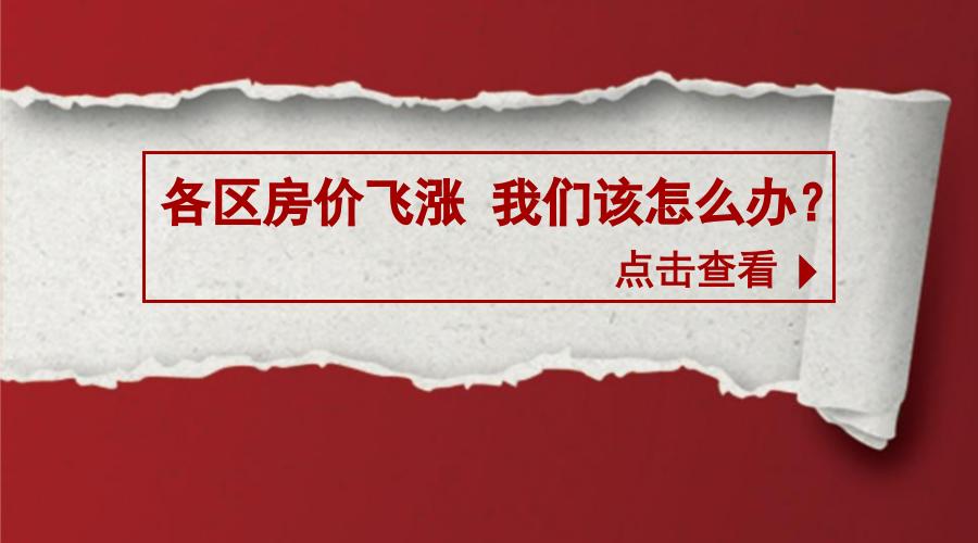 没买房的小伙伴哭了…看完忍不住要去申请入户广州!