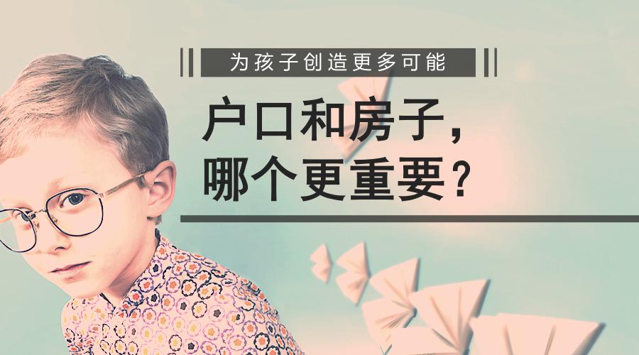 在广州养娃不容易,户口和房子究竟哪个才是关键?