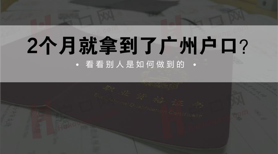 WOW!2个月就能成功入户广州?这是怎么做到的?