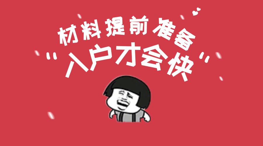 其实入户广州很简单!最难的恐怕就是准备入户材料……