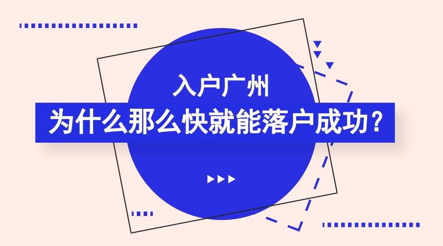 如果您也像他们这样选择,入户广州真的可以节省很多时间!