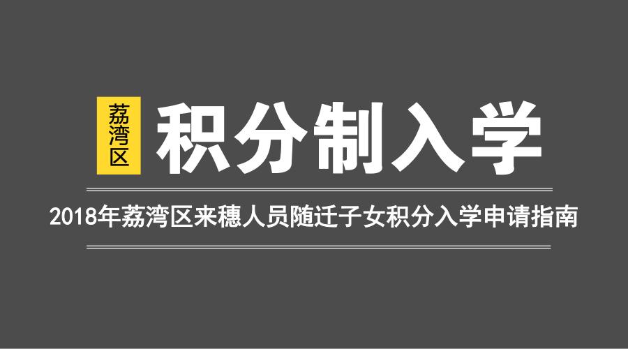 2018年荔湾区来穗人员随迁子女积分入学方案已公布!附详细工作日程表