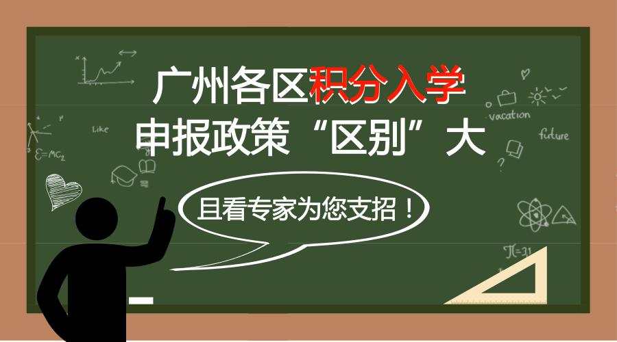 广州一些区积分入学申报区别大,番禺黄埔积分入学预计月底公布!