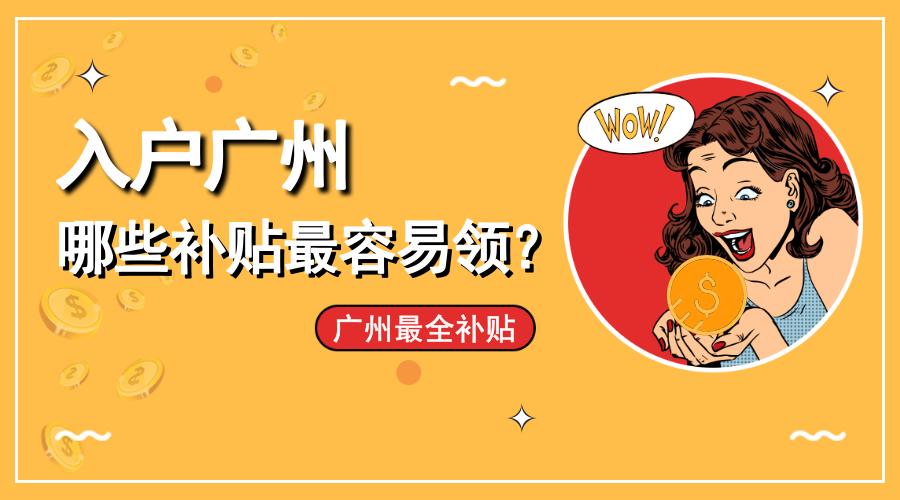 广州各区都有补贴!入户广州后,哪些补贴才是最容易能领到的?
