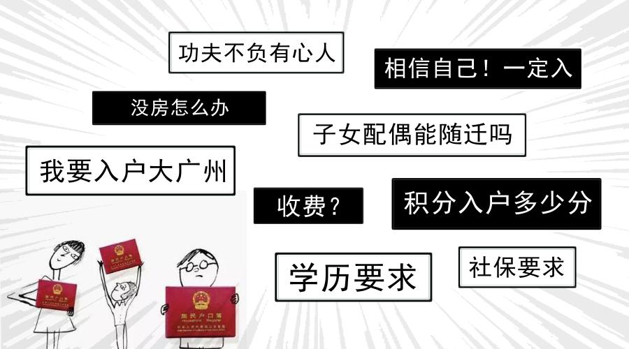 """想要入户广州却无从下手?那这份入户""""秘籍""""您有必要了解下!"""