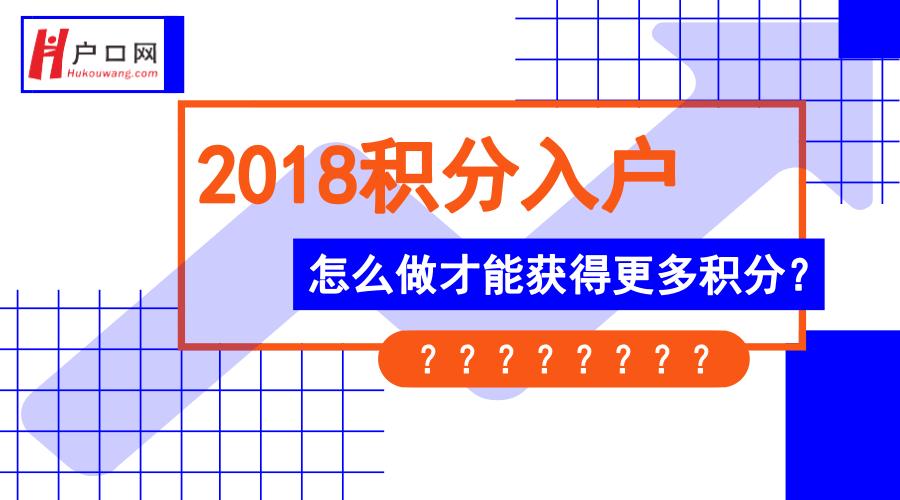 2018年积分入户应该怎么加分?