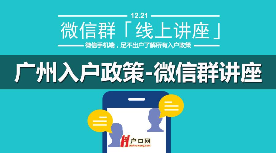 足不出户,了解广州入户政策,12月21日微信群「线上讲座」正式开讲!