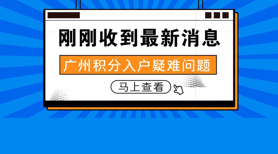 最新丨2018年广州积分入户申请中的疑难问题及方法集锦,高中学历遗失或外省证怎么办?