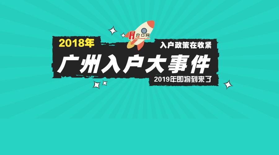2018年广州入户政策在收紧,2019年入户广州政策究竟如何?