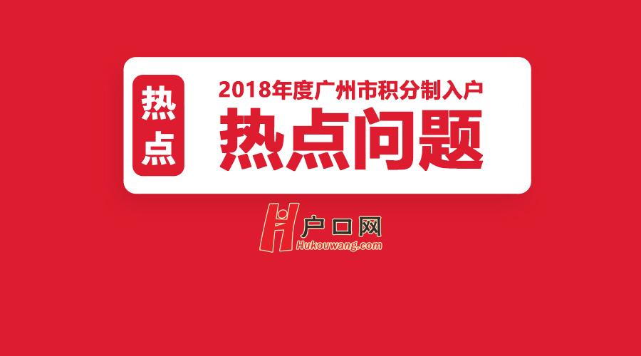 2018年度广州市积分制入户热点问题