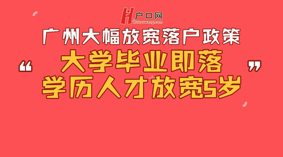 广州大幅放宽落户政策:大学毕业即落、学历人才放宽5岁,反映出怎样趋势?