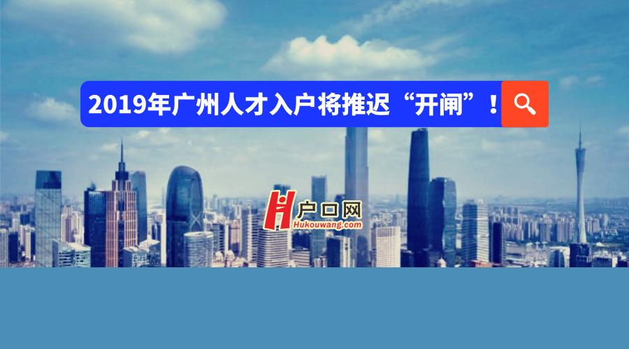 """2019年广州人才引进入户实施细则待公布,将推迟""""开闸""""!"""