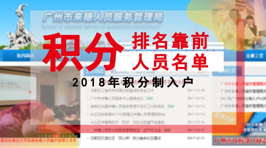 2018年广州积分入户排名靠前人员名单公示!最低169分入围!