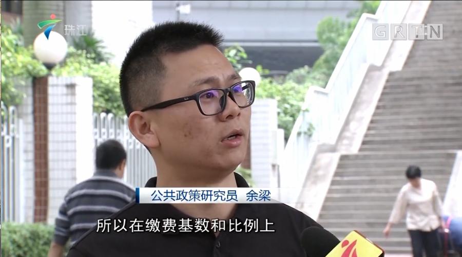 珠江新闻眼丨社保费率下月要降,但职工养老金不受影响!
