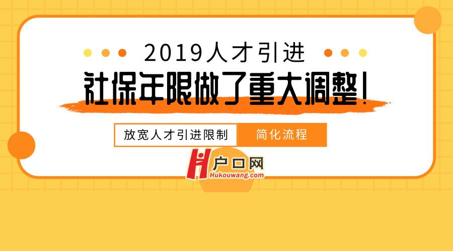 信息时报丨2019广州人才引进入户,社保年限要求做了重大调整!