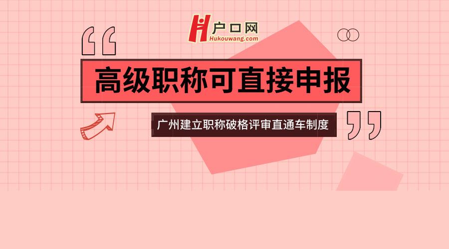 广视新闻丨高级职称可直接申报!广州建立职称破格评审直通车制度!